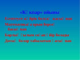 «Көкпар» ойыны Есептеуге жүйрік болсаң жасыңнан Математикаға орын берсең басы