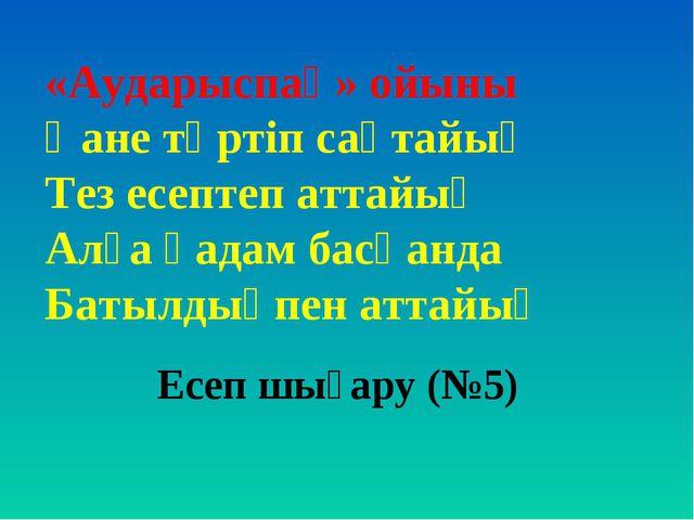 «Аударыспақ» ойыны Қане тәртіп сақтайық Тез есептеп аттайық Алға қадам басқан...