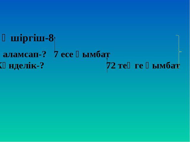Өшіргіш-8 Қаламсап-? 7 есе қымбат ? Күнделік-? 72 теңге қымбат
