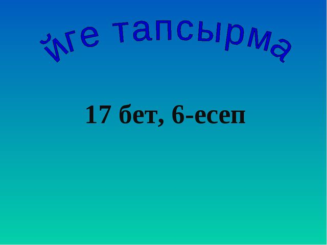 17 бет, 6-есеп