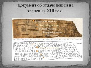 Документ об отдаче вещей на хранение.XIII век.