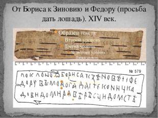 От Бориса к Зиновию и Федору (просьба дать лошадь).XIV век.
