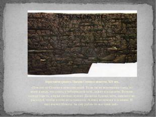 Берестяная грамота. Письмо Семена к невестке. XIV век. «Поклон от Семена к не