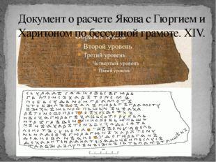 Документ о расчете Якова с Гюргием и Харитоном по бессудной грамоте.XIV.