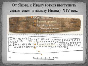 От Якова к Ивану (отказ выступить свидетелем в пользу Ивана).XIV век.
