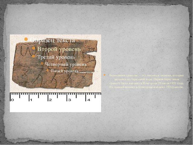 Берестяные грамоты - это письма и записки, которые делались на березовой к...