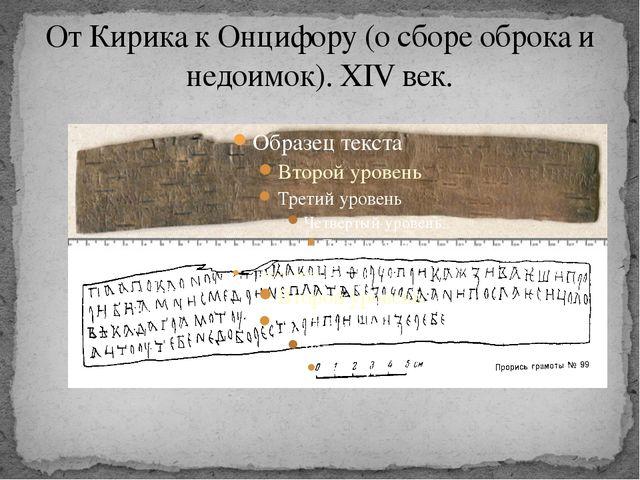 От Кирика к Онцифору (о сборе оброка и недоимок).XIV век.