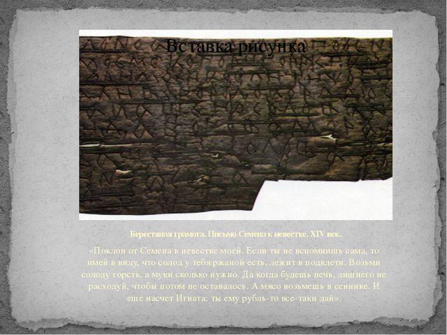Берестяная грамота. Письмо Семена к невестке. XIV век. «Поклон от Семена к не...