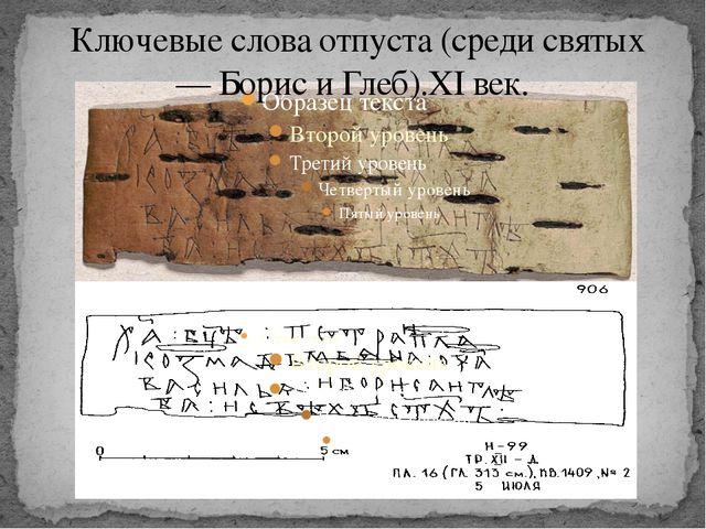 Ключевые слова отпуста (среди святых — Борис и Глеб).XI век.
