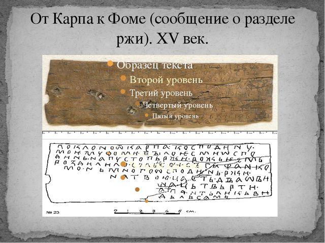 От Карпа к Фоме (сообщение о разделе ржи).XV век.