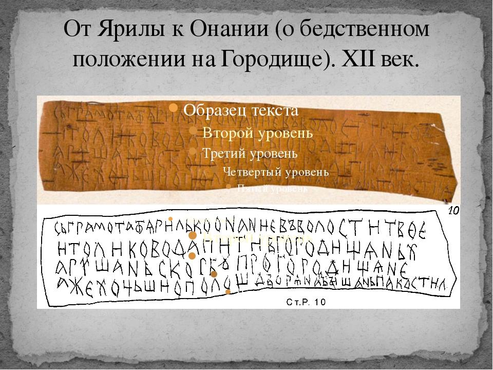 От Ярилы к Онании (о бедственном положении на Городище).XII век.