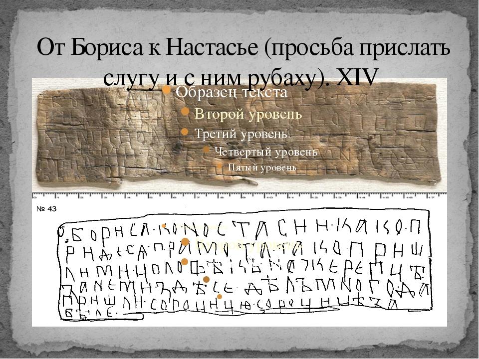 От Бориса к Настасье (просьба прислать слугу и с ним рубаху).XIV