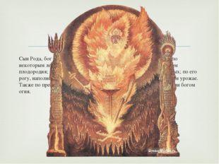 Сын Рода, бог неба, родоначальник богов природных сил. Сварог по некоторым ле