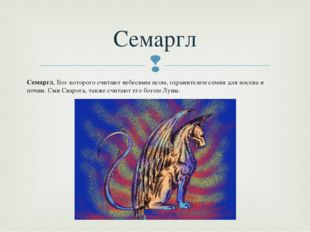 Семаргл, Бог которого считают небесным псом, охранителем семян для посева и п