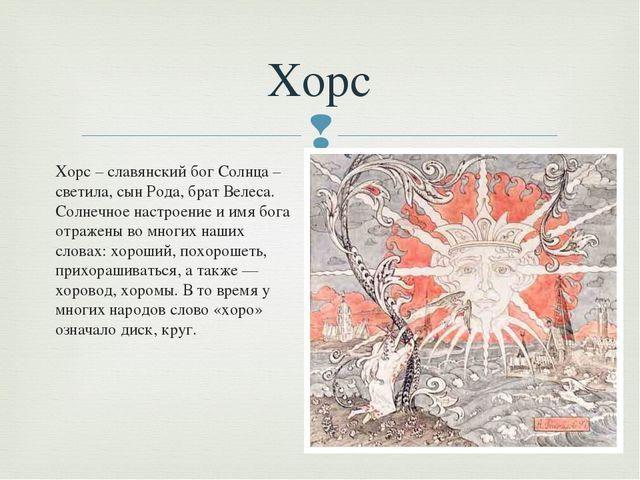 Хорс – славянский бог Солнца – светила, сын Рода, брат Велеса. Солнечное наст...
