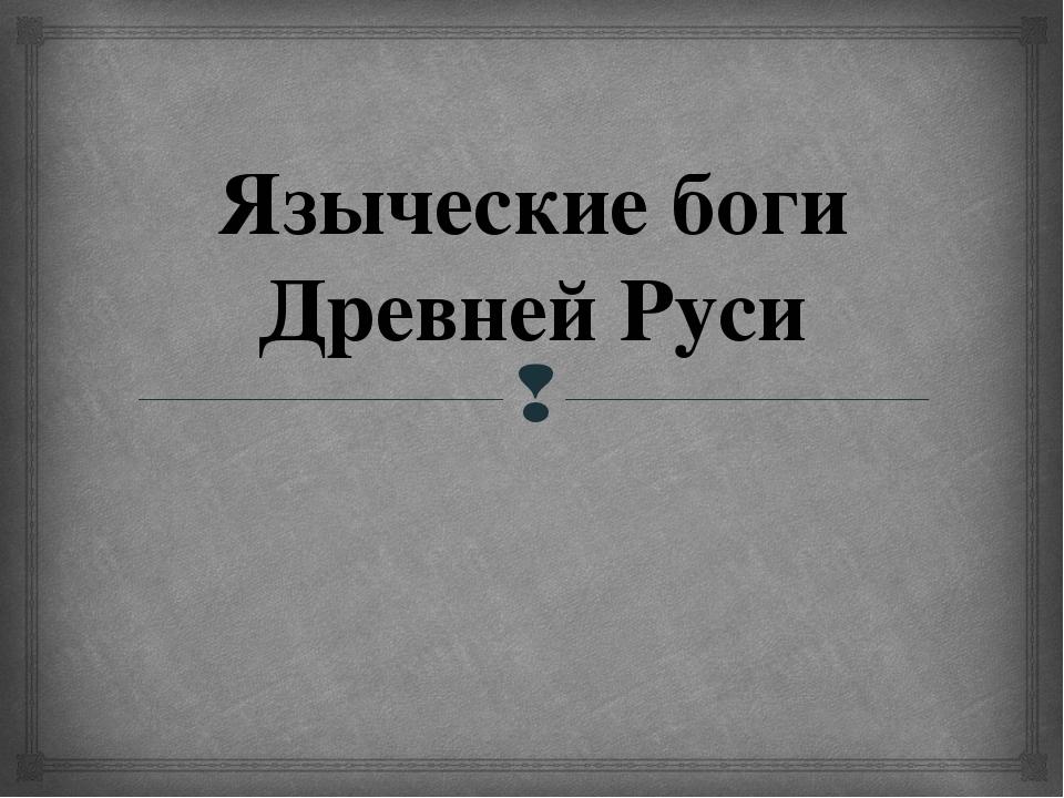 Языческие боги Древней Руси 