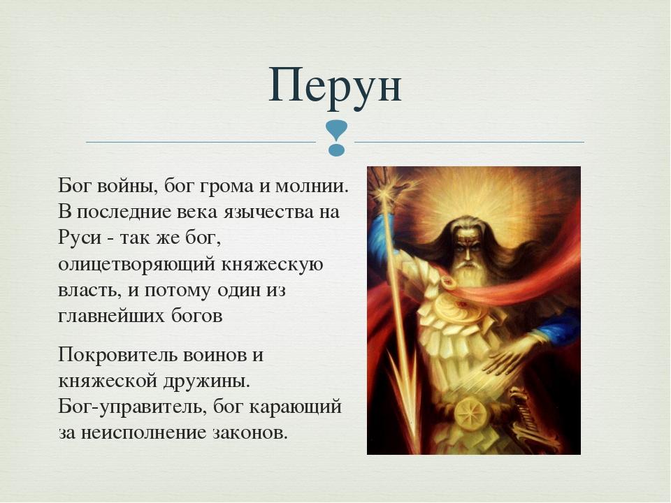 Бог войны, бог грома и молнии. В последние века язычества на Руси - так же бо...