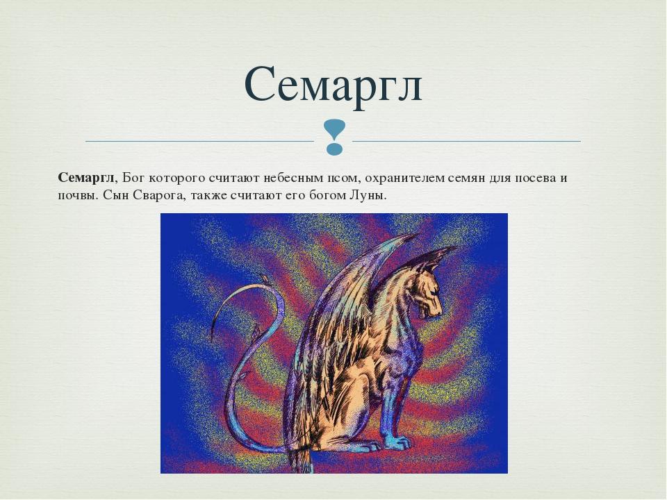 Семаргл, Бог которого считают небесным псом, охранителем семян для посева и п...