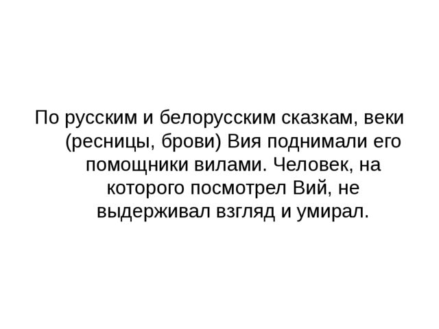 По русским и белорусским сказкам, веки (ресницы, брови) Вия поднимали его пом...