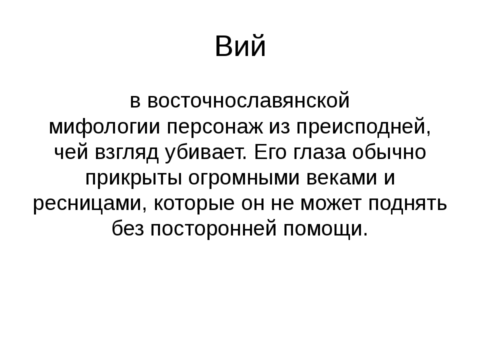 Вий ввосточнославянской мифологииперсонаж из преисподней, чей взгляд убивае...