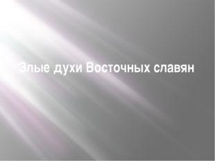 Злые духи Восточных славян