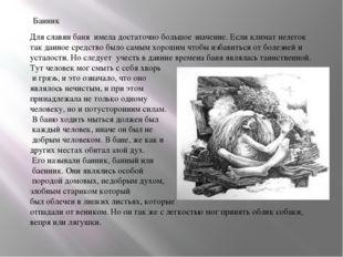 Банник Для славян баня имела достаточно большое значение. Если климат нелегок