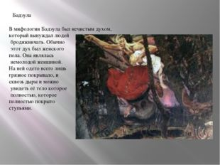 Бадзула В мифологии Бадзула был нечистым духом, который вынуждал людей бродяж