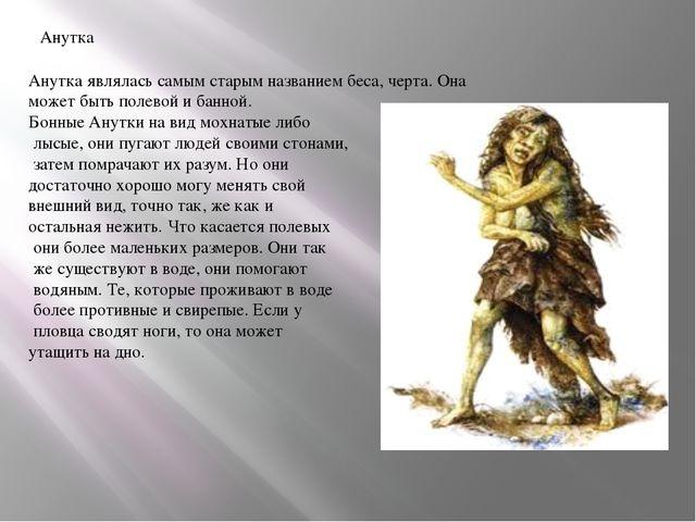 Анутка Анутка являлась самым старым названием беса, черта. Она может быть пол...