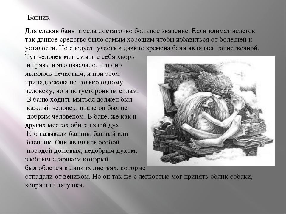Банник Для славян баня имела достаточно большое значение. Если климат нелегок...