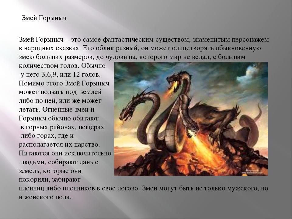 Змей Горыныч Змей Горыныч – это самое фантастическим существом, знаменитым пе...
