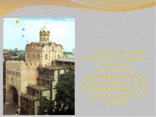 Своё название киевские Золотые Ворота получили от Золотых ворот Константиноп