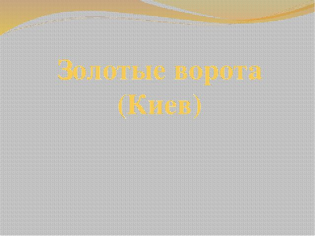 Золотые ворота (Киев)
