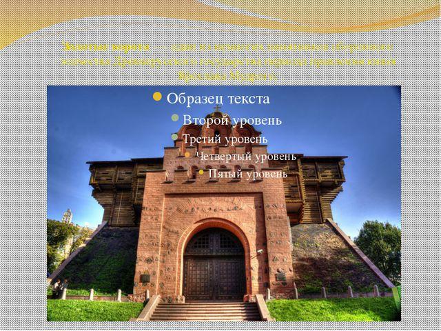 Золотые ворота — один из немногих памятников оборонного зодчества Древнерусс...