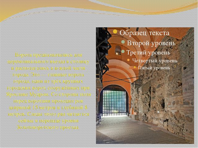Ворота предназначались для церемониального въезда в столицу и располагались в...