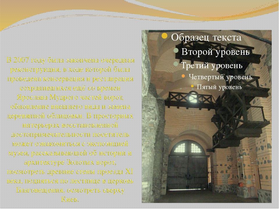 В 2007 году была закончена очередная реконструкция, в ходе которой была прове...