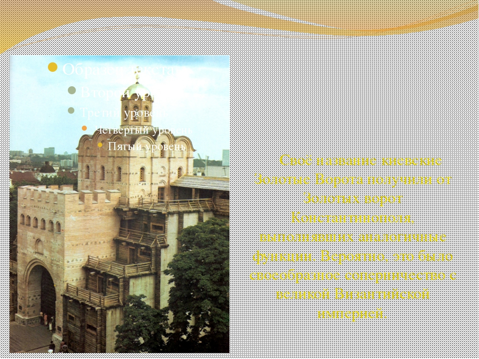Своё название киевские Золотые Ворота получили от Золотых ворот Константиноп...