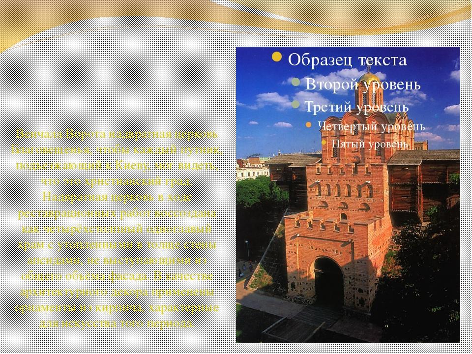 Венчала Ворота надвратная церковь Благовещенья, чтобы каждый путник, подъезжа...