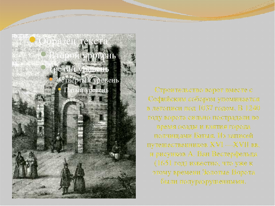 Строительство ворот вместе с Софийским собором упоминается в летописи под 103...
