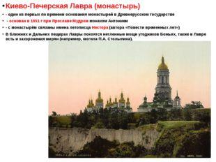 Киево-Печерская Лавра (монастырь) - один из первых по времени основания мона