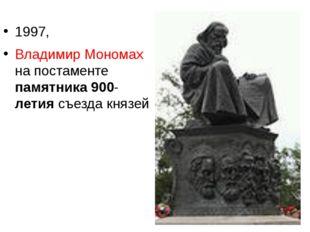 1997, Владимир Мономах на постаменте памятника 900-летия съезда князей