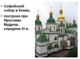 Софийский собор в Киеве, построен при Ярославе Мудром, середина XI в.