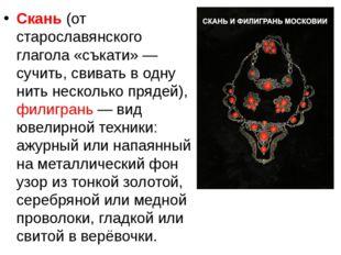 Скань (от старославянского глагола «съкати»— сучить, свивать в одну нить не