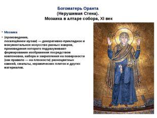 БогоматерьОранта (Нерушимая Стена). Мозаика в алтаре собора,XI век Мозаика