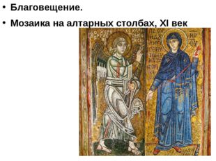 Благовещение. Мозаика на алтарных столбах, XI век