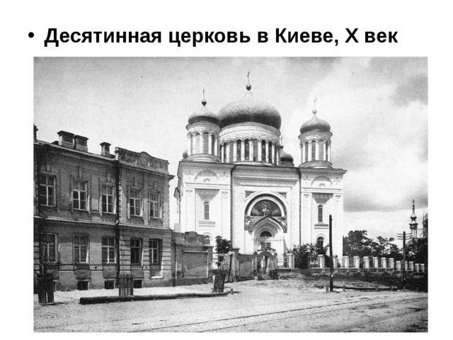 Десятинная церковь в Киеве, X век