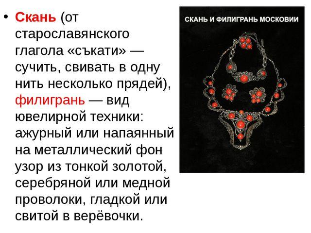 Скань (от старославянского глагола «съкати»— сучить, свивать в одну нить не...