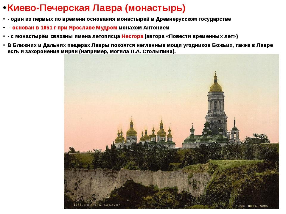 Киево-Печерская Лавра (монастырь) - один из первых по времени основания мона...