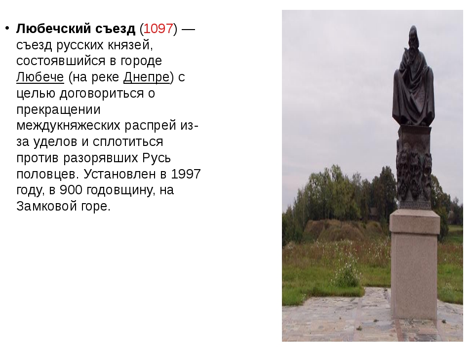 Любечский съезд (1097)— съезд русских князей, состоявшийся в городе Любече...