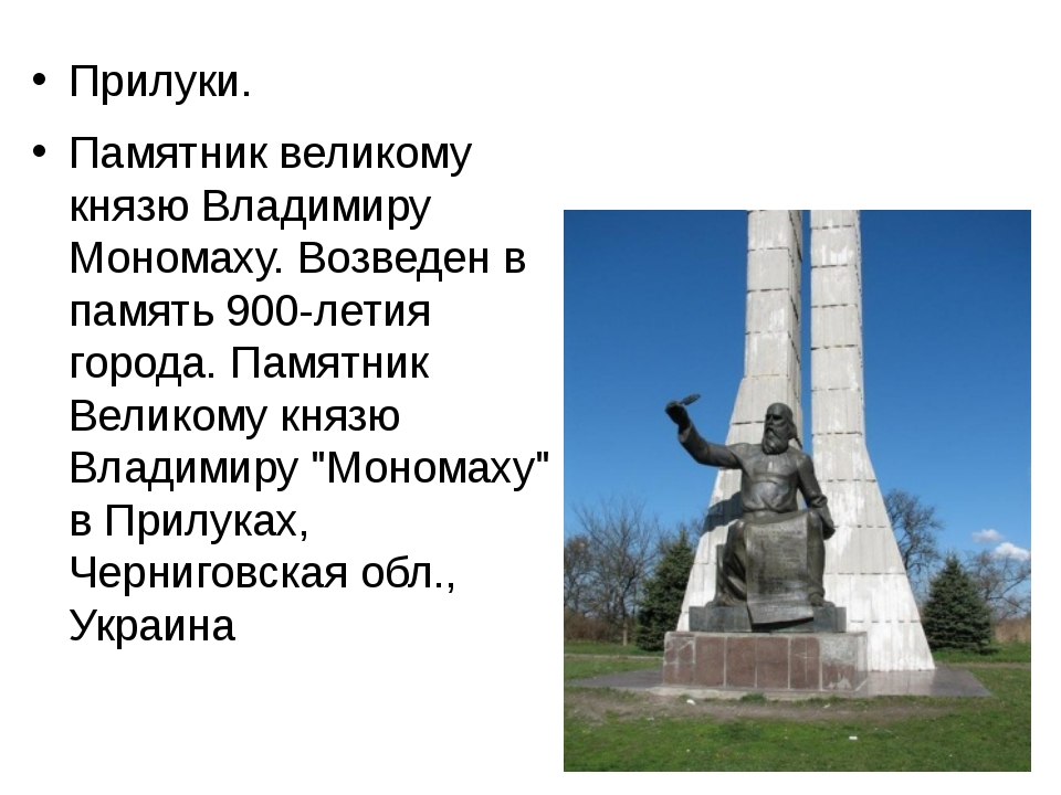Прилуки. Памятник великому князю Владимиру Мономаху. Возведен в память 900-л...