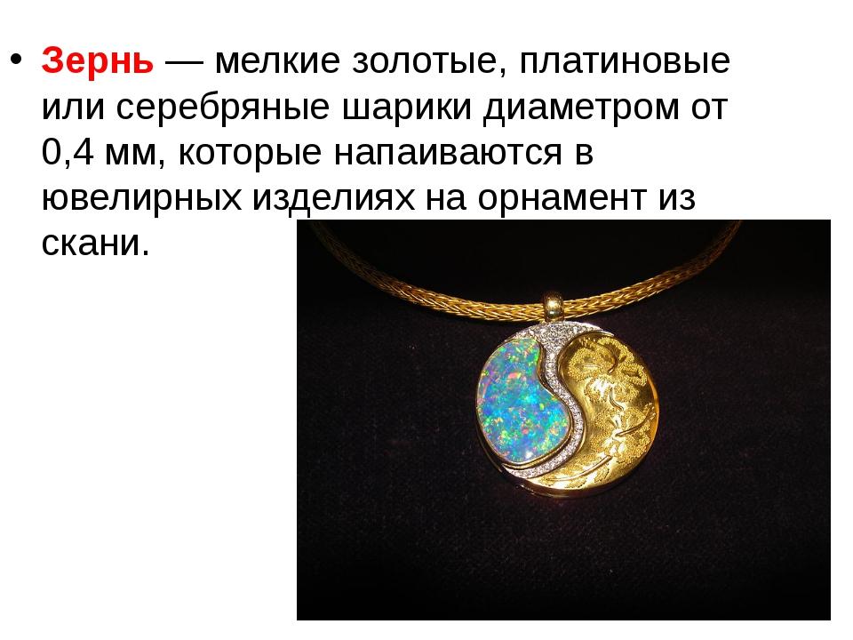 Зернь— мелкие золотые, платиновые или серебряные шарики диаметром от 0,4мм...